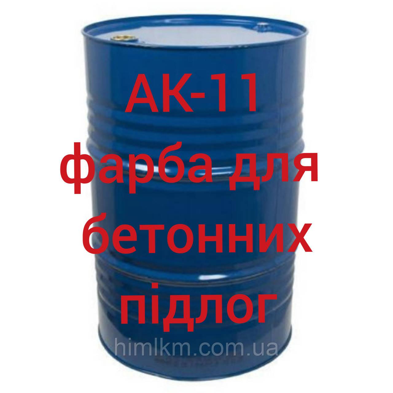 Краска АК-11 для бетонных полов, бордюров, разметки дорог, тоннелей, камня, щебня