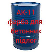 Краска АК-11 для бетонных полов, бордюров, разметки дорог, тоннелей, камня, щебня, фото 1