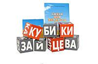 Кубики Зайцева на украинском языке, фото 1