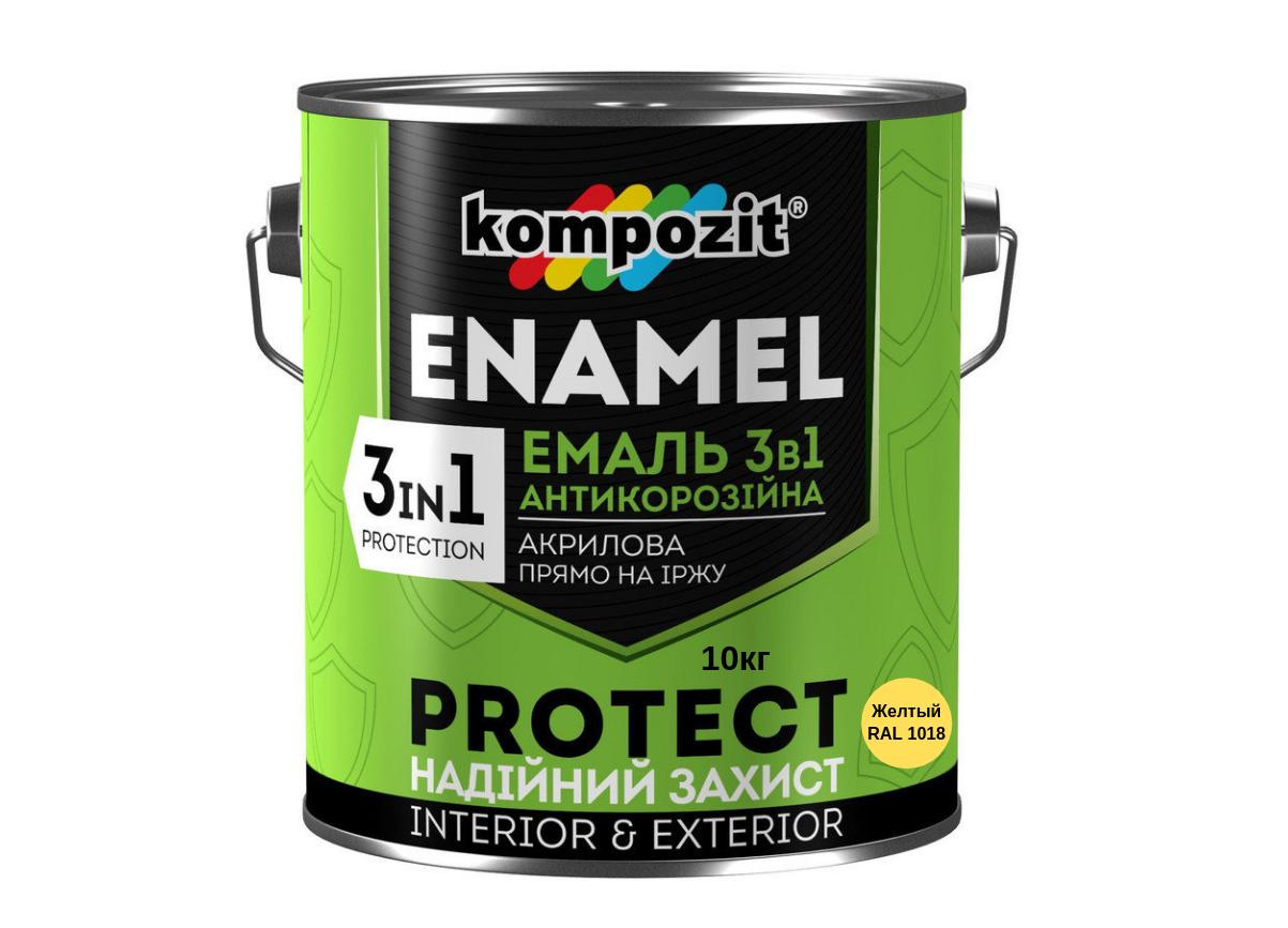 Эмаль антикоррозионная Kompozit Protect 3в1 10кг (Желтый RAL 1018)