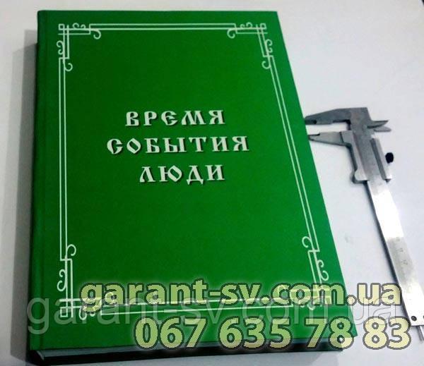 Печать книг: твердый переплет, формат А4, 900 страниц, сшивка на ниткошвейной машине, тираж 1000штук