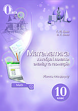 Освіта Навчальний підручник Математика 10 клас Рівень стандарту Бевз