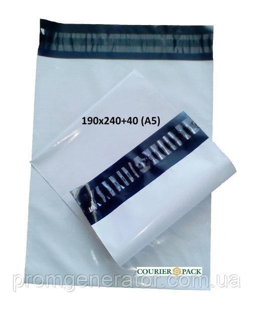 Курьерский пакет 190x240+40 (A5) - с карманом для сопроводительной документации от 500 шт