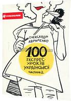 100 експрес-уроків Української мови. Частина 2 / Авраменко / Книголав