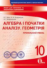 Освіта Зошит для поточного та тематичного оцінювання Алгебра Геометрія 10 клас Бевз