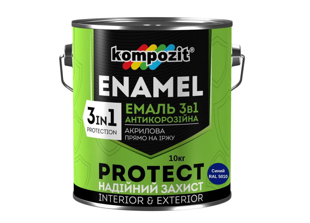 Эмаль антикоррозионная Kompozit Protect 3в1 10кг (Синий RAL 5010)
