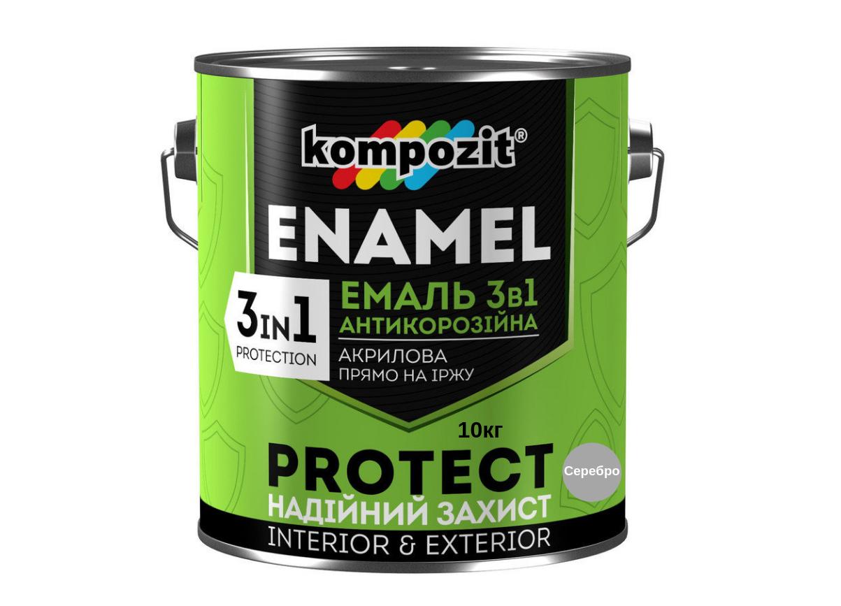 Эмаль антикоррозионная Kompozit Protect 3в1 10кг (Серебристый)