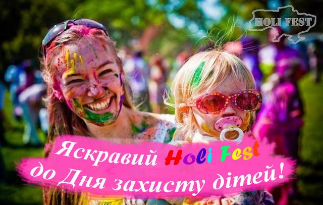 Порадуй дітей та організуй Holi Fest до Дня захисту дітей!