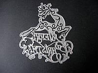 Ніж для вирубки з паперу та картону. Олень Merry Christmas, 100х121 мм