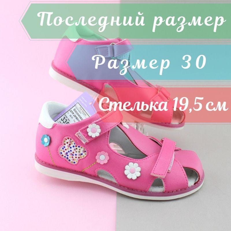 Розовые закрытые босоножки с цветочком на девочку  ТомМ р. 30