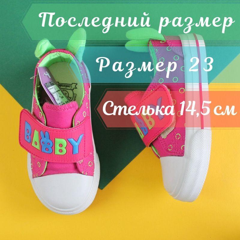 c1759aecc Детские кеды на липучке для девочки тм Том.м р.23, цена 220 грн ...