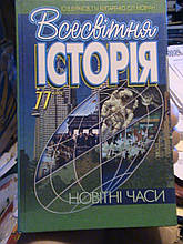 Бураков. Всесвітня історія. К., 2005.