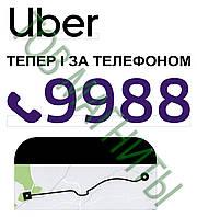 """Набор магнитов на авто """"Служба такси"""""""