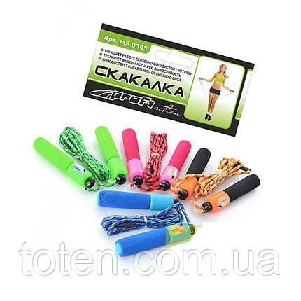 Скакалка MS 0345 280см, мотузка нейлон, лічильник, м'які ручки, 4 кольори