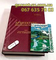 Видання книг: тверда обкладинка, формат А4, 900 сторінок, зшивка на ниткошвейної машині,тираж 5000штук
