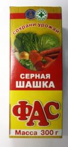 Шашка ФАС универсальная 300гр