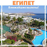 ЕГИПЕТ - ближайшие вылеты из Запорожья!
