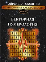 Нумерология, как профессия. Векторная нумерология. Книга 5. - Айрэн По, Джули По
