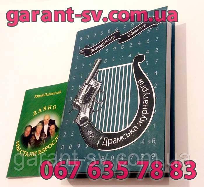 Виготовлення книжок: тверда, формат А5, 500 сторінок,зшивка на ниткошвейної машині, тираж 5000штук