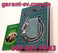 Виготовлення книжок: тверда, формат А5, 500 сторінок,зшивка на ниткошвейної машині, тираж 5000штук, фото 1