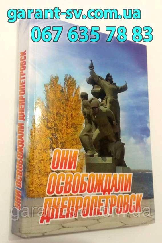 Видання книг: тверда, формат А5, 140 сторінок,зшивка на ниткошвейної машині, тираж 500штук