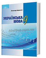 9 клас / Українська мова. Підручник / Авраменко / Грамота