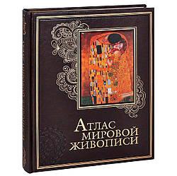 Атлас мировой живописи. Геташвили Н.В.  (подарочное издание)