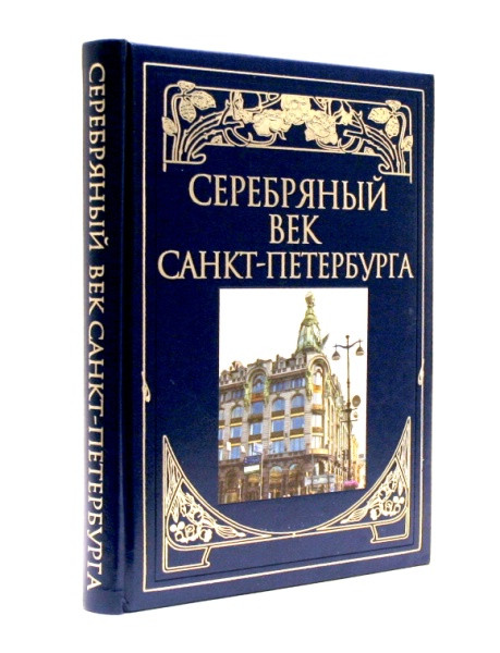 Серебряный век Санкт-Петербурга. Жуков, Клубков.  (подарочное издание)