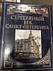 Серебряный век Санкт-Петербурга. Жуков, Клубков.  (подарочное издание), фото 3
