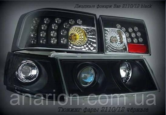 Передние фары+задние фонари на ВАЗ 2110 №3 черного цвета