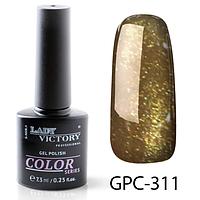 Гель-лак Lady Victory с мерцанием GPC-311, 7.3 мл