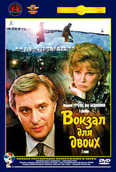 DVD-фільм Вокзал для двох (Л. Гурченко) (СРСР, 1982) Повна реставрація зображення і звуку! скло
