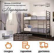 Двухъярусная металлическая кровать Маргарита фабрика Металл дизайн