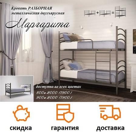 Двухъярусная металлическая кровать Маргарита фабрика Металл дизайн, фото 2