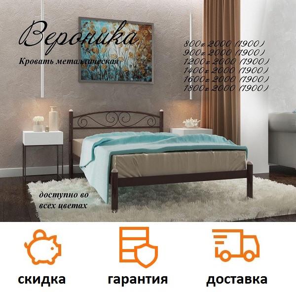 Кровать кованая Вероника фабрика Металл Дизайн