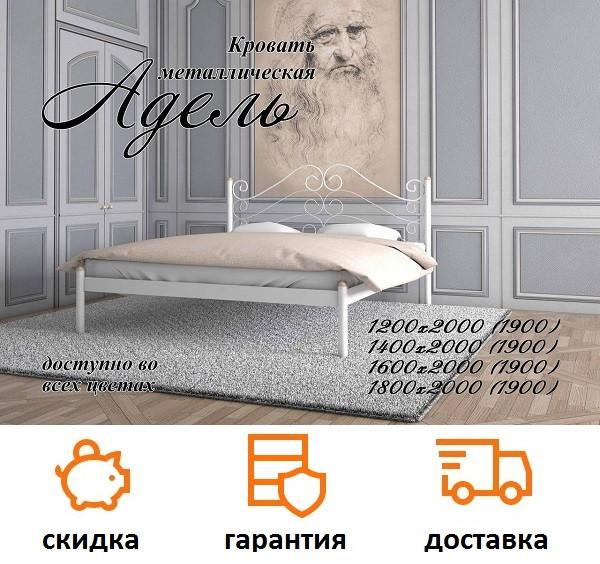 Кровать Адель фабрика Металл дизайн