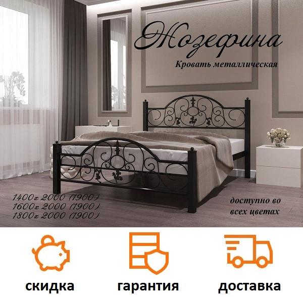 Кровать кованая Жозефина с деревянными ногами фабрика Металл дизайн