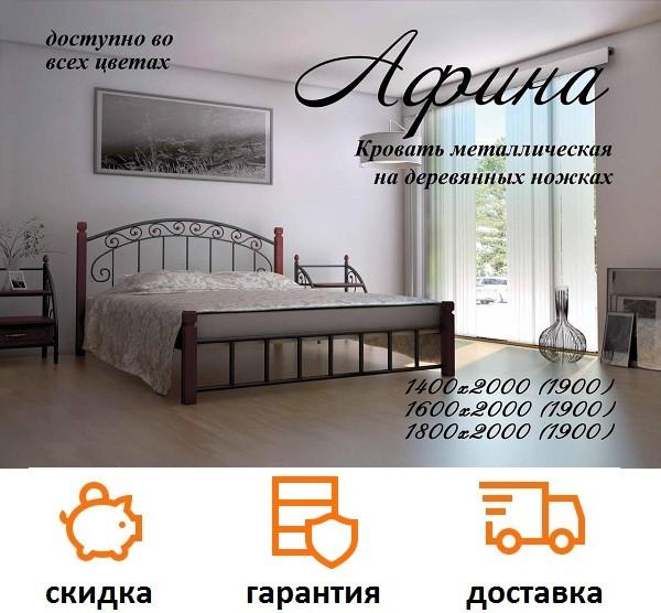 Металлическая Кровать Афина на деревянных ногах фабрика Металл дизайн