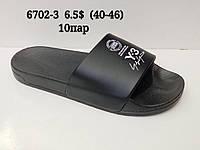 Шлепанцы мужские №6702-3 (40-46).Опт.