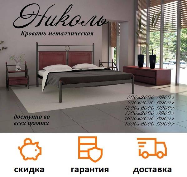 Кровать Николь фабрика Металл дизайн