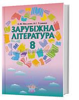 8 клас / Зарубіжна література. Підручник / Ніколенко, Туряниця / Грамота
