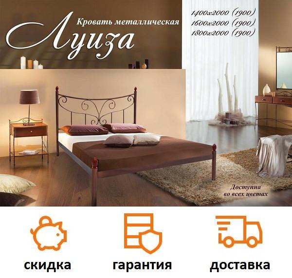 Кровать Луиза фабрика Металл дизайн
