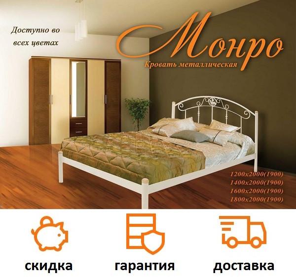 Кровать Монро фабрика Металл дизайн