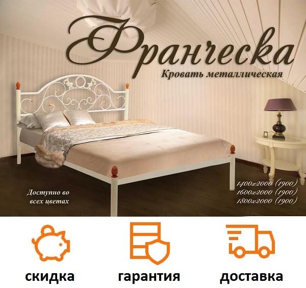 Кровать Франческа фабрика Металл дизайн