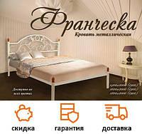 Кровать Франческа Металл Дизайн