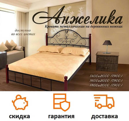 Кровать Анжелика с деревянными ножками фабрика Металл дизайн, фото 2