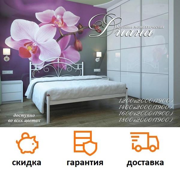 Кровать Диана Металл Дизайн
