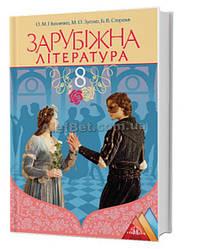 8 клас / Зарубіжна література. Підручник / Ніколенко, Зуєнко / Грамота