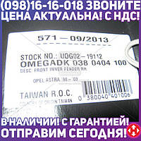 ⭐⭐⭐⭐⭐ Подкрылок передний  правый  OP ASTRA G (пр-во TEMPEST)