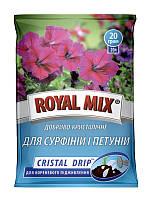 """Добриво кристалічне для кореневої підгодівлі, для сурфіній """"Royal Mix"""" cristal drip, 20гр"""